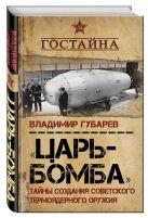 Губарев В.С. - «Царь‐бомба». Тайны создания советского термоядерного оружия' обложка книги