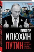 Илюхин В.И. - Путин. Правда, которую лучше не знать' обложка книги