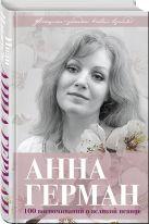 Ильичев И.М. - Анна Герман. Сто воспоминаний о великой певице' обложка книги