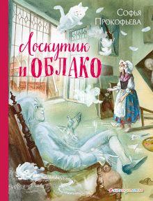 Обложка Лоскутик и Облако (ил. А. Власовой) Софья Прокофьева
