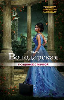 Обложка Поединок с мечтой Ольга Володарская