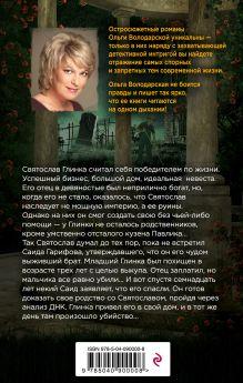 Обложка сзади Поединок с мечтой Ольга Володарская