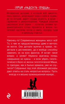 Обложка сзади Маша минус Вася, или Новый матриархат