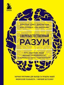 Обложка Сверхъестественный разум. Как обычные люди делают невозможное с помощью силы подсознания (ЯРКАЯ ОБЛОЖКА) Джо Диспенза
