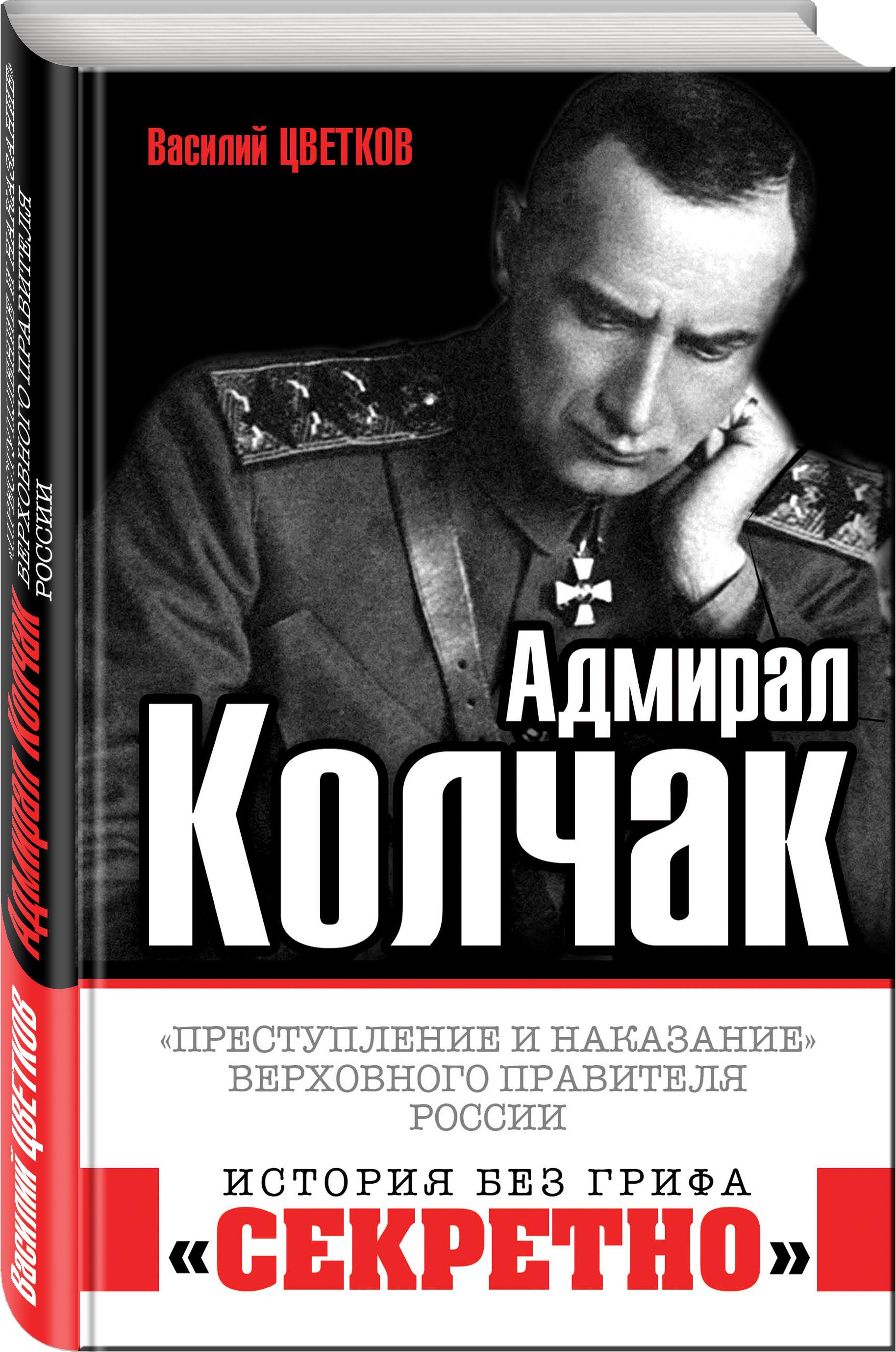 Адмирал Колчак. «Преступление и наказание» Верховного правителя России ( Василий Цветков  )
