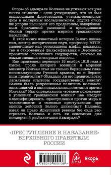 Обложка сзади Адмирал Колчак. «Преступление и наказание» Верховного правителя России Василий Цветков
