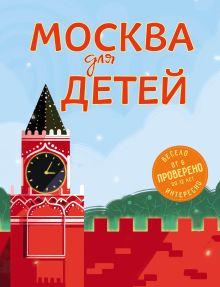 Москва для детей. 4-е изд., испр. и доп.