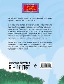 Обложка сзади Москва для детей. 4-е изд., испр. и доп. Н. А. Андрианова