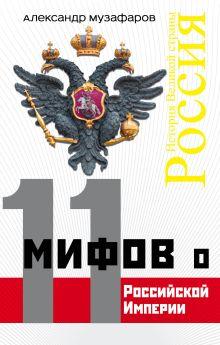 11 мифов о Российской Империи