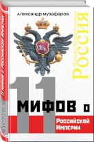 Музафаров А.А. - 11 мифов о Российской Империи' обложка книги