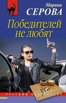 Обложка Победителей не любят Марина Серова