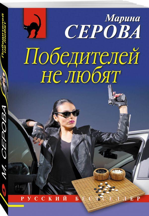 Победителей не любят Серова М.С.