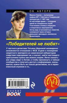 Обложка сзади Победителей не любят Марина Серова