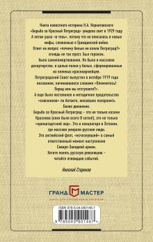 Обложка сзади Борьба за Красный Петроград Николай Корнатовский