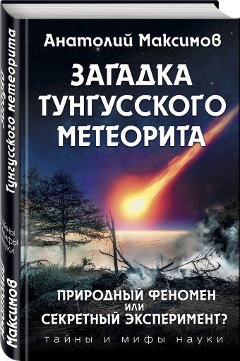 Загадка Тунгусского метеорита Максимов А.Б.