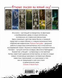 Обложка сзади Сказки старой Руси. Истоки Роман Папсуев