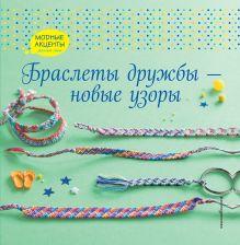 Обложка Браслеты дружбы (комплект из 2-х книг)