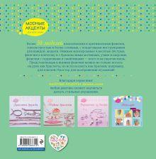 Обложка сзади Браслеты дружбы (комплект из 2-х книг)