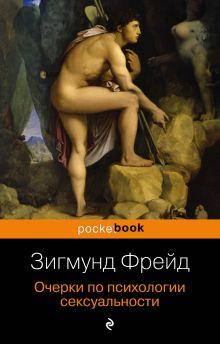 Обложка Очерки по психологии сексуальности Зигмунд Фрейд