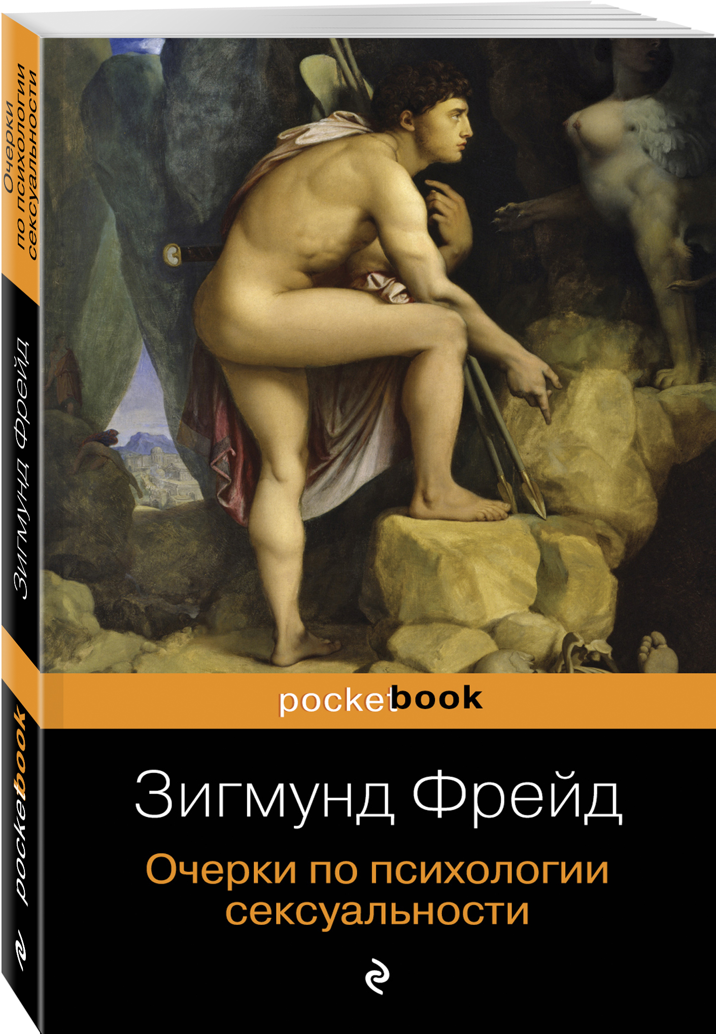 Очерки по психологии сексуальности ( Фрейд З.  )
