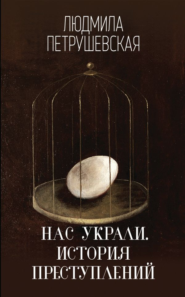 Петрушевская людмила скачать fb2