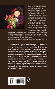Обложка сзади Нас украли. История преступлений Людмила Петрушевская