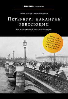 Петербург накануне революции