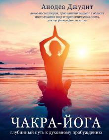 Чакра-йога. Глубинный путь к духовному пробуждению.