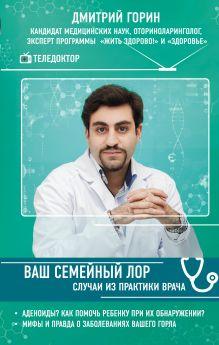 Обложка Ваш семейный ЛОР. Случаи из практики врача Дмитрий Горин