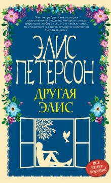 Обложка Другая Элис Элис Петерсон
