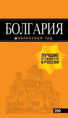 Болгария: путеводитель. 5-е изд., испр. и доп.