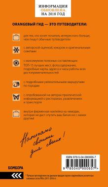 Обложка сзади Болгария: путеводитель. 5-е изд., испр. и доп. Тимофеев И.В.