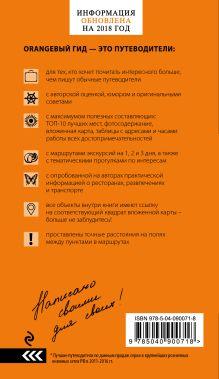 Обложка сзади Гоа: путеводитель. 3-е изд. Давыдов А.