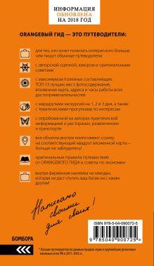 Обложка сзади Грузия: путеводитель + карта. 3-е изд., испр. и доп.