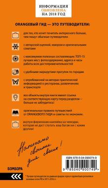 Обложка сзади Золотое кольцо: путеводитель. 7-е изд., испр. и доп. Светлана Богданова