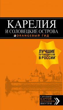 Карелия и Соловецкие острова: путеводитель + карта. 3-е изд., испр. и доп.