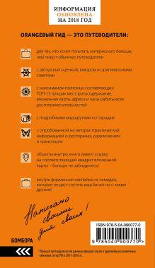 Обложка сзади Кипр: путеводитель. 6-е изд., испр. и доп. Александрова Ал.