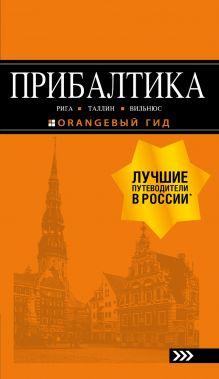 Обложка ПРИБАЛТИКА: Рига, Таллин, Вильнюс: путеводитель 6-е изд., испр. и доп.