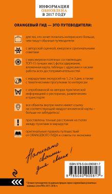 Обложка сзади ПРИБАЛТИКА: Рига, Таллин, Вильнюс: путеводитель 6-е изд., испр. и доп.