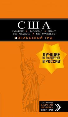 Обложка США: Нью-Йорк, Лас-Вегас, Чикаго, Лос-Анджелес и Сан-Франциско. 3-е изд., испр. и доп.