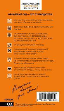 Обложка сзади Москва: путеводитель + карта.7-е изд., испр. и доп.