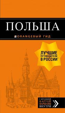 Польша: путеводитель. 2-е изд., испр. и доп.