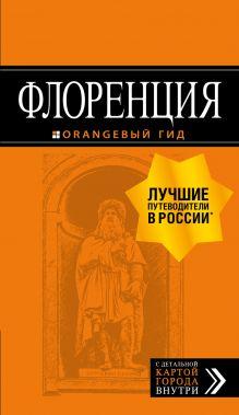 Обложка Флоренция: путеводитель + карта. 4-е изд., испр. и доп.