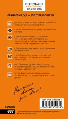 Обложка сзади Флоренция: путеводитель + карта. 4-е изд., испр. и доп.