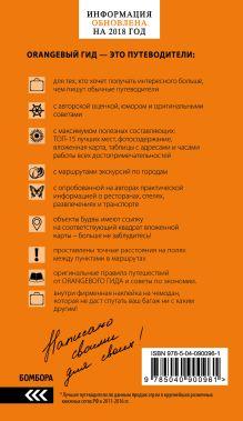 Обложка сзади Черногория: путеводитель. 6-е изд., испр. и доп.