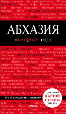 Обложка Абхазия. 4-е изд., испр. и доп. Гарбузова А.С.
