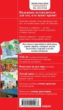 Обложка сзади Абхазия. 4-е изд., испр. и доп. Гарбузова А.С.