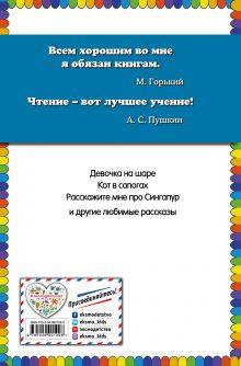 Обложка сзади Денискины рассказы Виктор Драгунский