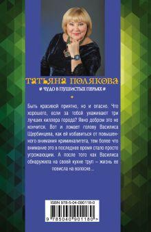 Обложка сзади Чудо в пушистых перьях Татьяна Полякова