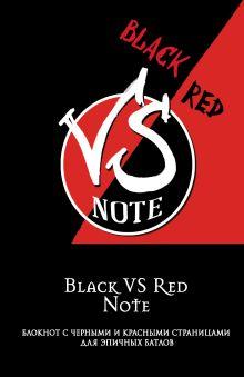 Обложка Black VS Red Note. Блокнот для эпичных батлов